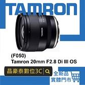 晶豪泰 高雄 公司貨 F050 Tamron 20mm F2.8 Di III OSD 騰龍 for SONY