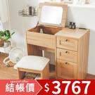 化妝桌+椅 空間收納多 化妝桌 梳妝台 ...