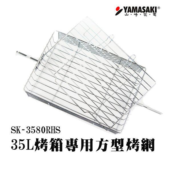 |配件| 山崎35L烤箱專用方型烤網 SK-3580RHS-1
