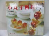【書寶二手書T5/餐飲_KNH】小丸子料理_簡正通