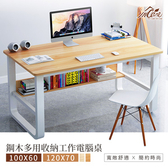 Incare北歐工業風鋼木多用電腦收納工作桌-120公分楓櫻木