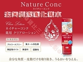 日本 Nature Conc 潔面化妝水 玻尿酸 精華化妝水 神仙水 精華液 爽膚水 清爽 精華霜