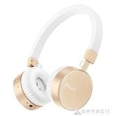 P10無線耳機頭戴式 藍芽音樂耳麥手機電腦通用可愛女 酷斯特數位3c