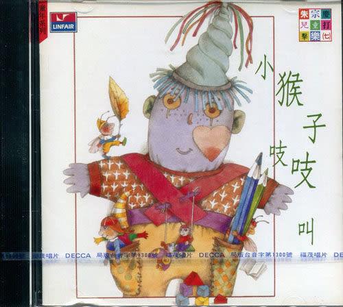 朱宗慶兒童打擊樂 七 小猴子吱吱叫 CD(購潮8)