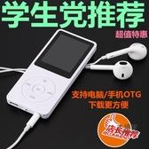 MP3 MP3隨身聽mp4播放器男女學生英語mp6小巧便攜超薄mp5錄音插卡外放