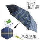 雨傘 萊登傘 防撥水 加大傘面 格紋布102cm自動傘 先染色紗 鐵氟龍 Leotern 深藍黃格
