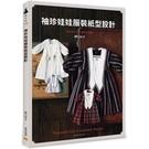袖珍娃娃服裝紙型設計:男孩與女孩的高雅外出服