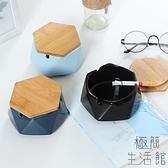 【2個裝】煙灰缸北歐陶瓷時尚防飛灰客廳煙灰缸【極簡生活】