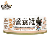 汪喵星球 幼母貓營養主食罐80g 鮮嫩雞(小罐)