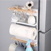 日式冰箱掛架簡約鐵藝磁鐵捲紙巾保鮮袋儲物廚房收納側壁置物架WY  ATF青木鋪子