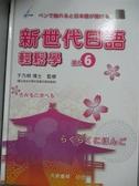 【書寶二手書T1/語言學習_PJZ】新世代日語輕鬆學-讀本6_于乃明