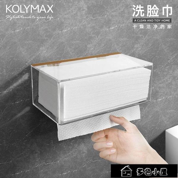 洗臉巾收納盒 抽紙洗臉巾收納盒透明亞克力ins壁掛紙巾盒廚房紙巾衛生間抽紙盒