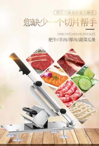 切肉機 昕豐自動送牛羊肉切片機家用手動切肉機商用肥牛羊肉捲切片凍肉機igo 夢藝家