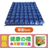 【惠生】浮動座墊 輪椅座墊 氣墊坐墊 HS011,贈品:六鵬水果軟糖禮盒