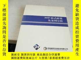 二手書博民逛書店罕見PPP模式政策及案例分析Y21042 中國通用投資有限公司