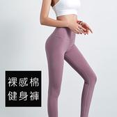 Qmishop 高腰提臀 裸感瑜伽褲 女緊身褲運動褲長褲【H354】