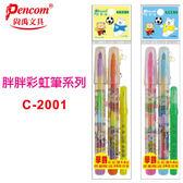 【奇奇文具】【尚禹 PENCOM 彩虹筆】C-2001 2入14色胖胖彩虹筆/蠟筆 (贈素描筆)