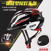 頭盔 自行車騎行頭盔男山地車頭盔代駕女公路單車平衡電動自行車裝備 風馳