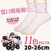 【esoxshop】╭*費拉FELYR 200針超細寬口精梳棉少女襪╭*舒適透氣《棉襪/寬口襪/造型襪》