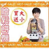 《搭贈高級鬆餅機》Vita-Mix Vitamix TNC5200 維他美仕 全營養調理機 (大侑公司貨)