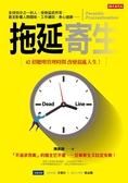 (二手書)拖延寄生:42招聰明管理時間,改變混亂人生!