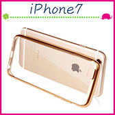 Apple iPhone7 4.7吋 Plus 5.5吋 電鍍邊軟殼手機套 TPU背蓋 透明保護殼 全包邊手機殼 矽膠保護套 輕薄