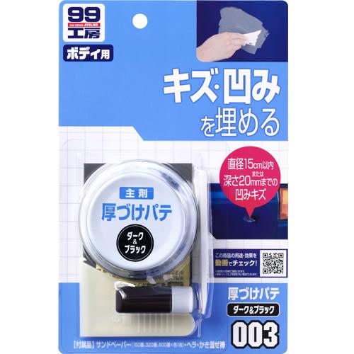 SOFT99 補土(大傷痕用)