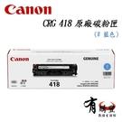 【有購豐】CANON CRG-418 原廠藍/紅/黃 色碳粉匣 適用8350Cdn/8360Cdn/8580Cdw/729Cdw