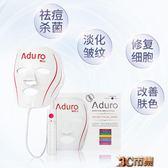 Aduro 七色光LED光面膜儀家用彩光電子美容儀光子嫩膚祛痘儀 MKS免運