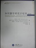 【書寶二手書T1/文學_OPP】如何撰寫研究計劃書_簡體_勞倫斯‧F.洛柯 維涅恩‧瑞克‧斯波多索