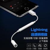 WUW X87 iPhone XS XR 8 7 蘋果 Lightning 轉 3.5mm 音源線 調音量 可接聽 原廠公司貨【采昇通訊】