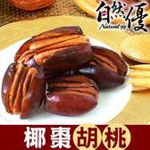 椰棗胡桃150g 自然優 日華好物