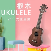 尤克里里初學者學生成人女男21寸23寸烏克麗麗兒童ukulele小吉他YQS 小確幸