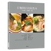 拉麵開店技術教本(名店湯頭.自製麵條.配菜)