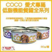 *KING WANG*【24罐組】聖萊西.CoCo 低脂機能餐罐-80g