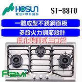 【fami】豪山 檯面式瓦斯爐 ST-3310  一體成型不鏽鋼面板檯面三口爐