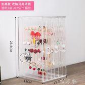 耳環盒子透明整理耳釘首飾項鏈收納盒韓國亞克力耳飾飾品防塵掛架 町目家