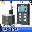 高精度金屬硬度計 模具鋼材硬度測試儀 硬度測試檢測儀 硬度測試儀 測量儀  金屬里氏硬度計
