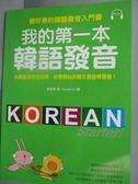 【書寶二手書T1/語言學習_YDT】我的第一本韓語發音~最好學的韓語發音入門書_Nicole Ho, 吳承恩