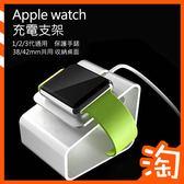 Apple Watch 38/42mm 蘋果 金屬手錶支架 充電線收納 防滑防刮花時尚簡約質感 Iwatch 1 2 3