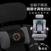 電腦椅 網布電競椅 職員辦公椅家用網吧人體工學升降旋轉可趟座椅 ZJ1789 【雅居屋】