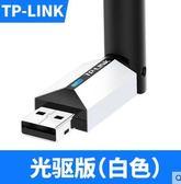 免驅動USB無線網卡台式機電腦筆記本wifi信號發射接收器 igo 極有家