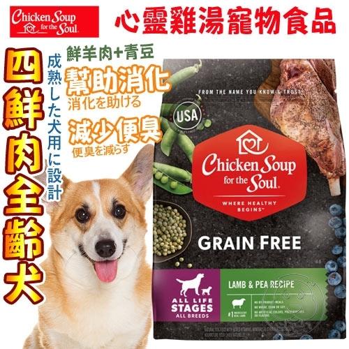 此商品48小時內快速出貨》(送購物金200元)心靈雞湯》無穀全齡犬鮮羊肉、青豆進階犬糧-10lb/4.53kg