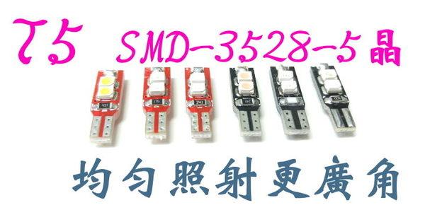 「炫光LED」T5-3528-5晶-紅光 儀表燈 面板燈 音響燈 轉速燈 排檔燈 指示燈 汽機車LED燈泡