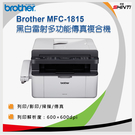 【單機特惠促銷】brother MFC-...
