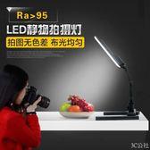 LED攝影補光燈翡翠珠寶玉器拍照燈小型靜物拍攝常亮燈CN-T96 3C公社