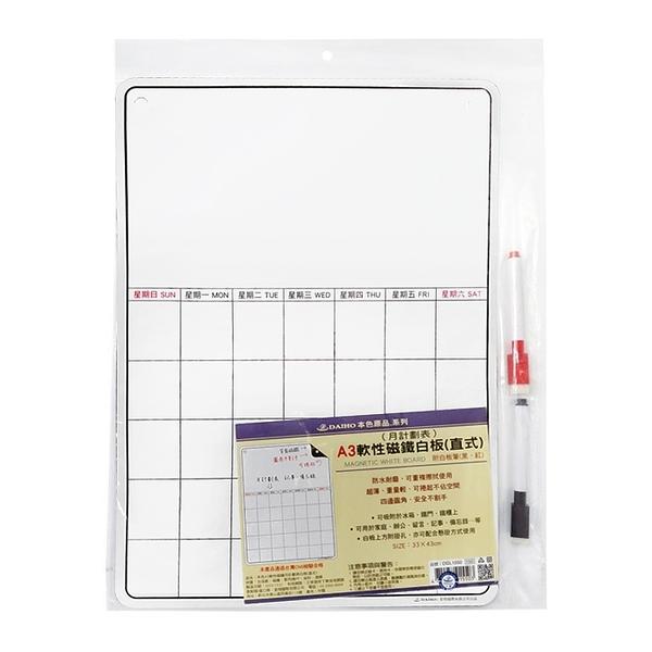 筌翔 OGL1550 本色原品軟性磁鐵白板直式(月計劃表) 33x34cm