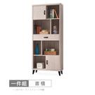 【時尚屋】[RV8]納希3尺書櫃RV8-B115-免運費/免組裝/書櫃