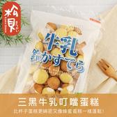 《松貝》三黑牛乳叮噹蛋糕189g【4902871052163】ba53