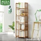 書架 木馬人 簡易書架置物架簡約現代實木多層落地兒童書架學生書櫃 印象家品